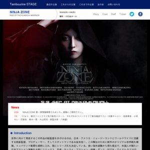 舞台「NINJA ZONE」9/5 19時公演