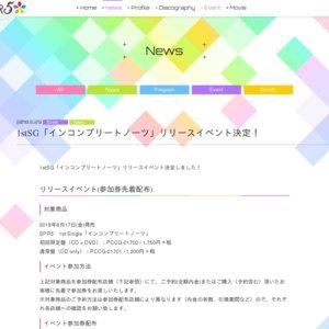1stSG「インコンプリートノーツ」リリースイベント ゲーマーズ横浜回