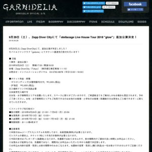 """GARNiDELiA stellacage Live House Tour 2018 """"glow"""" <追加>東京公演"""