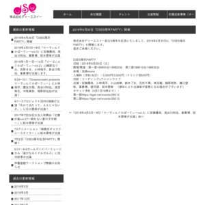 DSE5周年PARTY 第一部