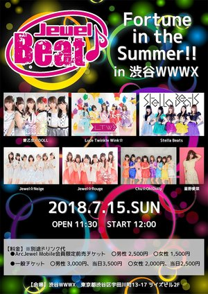【7/15】Jewel Beat!! 2018~ Fortune in the Summer !!~