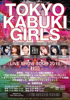 TOKYO GIRLS COLLECTION presents TOKYO KABUKI GIRLS LIVE SHOW TOUR 2018 -秋篇- 1日目 2部