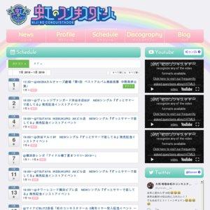 【7/6】19:00~@渋谷マルイ8F NEWシングル『ずっとサマーで恋してる』発売記念インストアイベント
