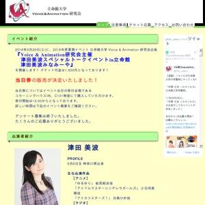 津田美波スペシャルトークイベントin立命館