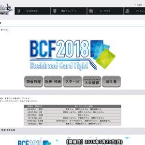 BCF2018 ヴァイスシュヴァルツステージ 仙台会場 オープニングステージ
