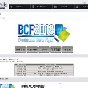 BCF2018 ヴァイスシュヴァルツステージ 仙台会場 ファイトステージ 2パックヴァイス ガンスリンガー対決