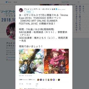 Anime Expo 2018 - SAO✕GGO合同イベント「SWORD ART ONLINE SUMMER FESTIVAL 2018」