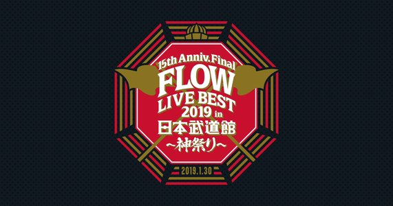 FLOW BEST LIVE in 日本武道館 2019 〜神祭り〜