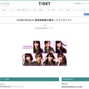2018年7月3日(火) 夢怪物無銭出稽古〜2マンライブ〜