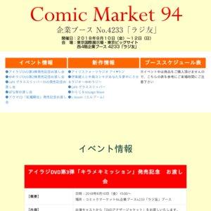 コミックマーケット94 2日目 ラジ友ブース「ぱな祭お渡し会」
