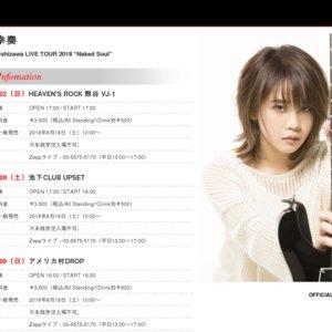 """Shiena Nishizawa LIVE TOUR 2018 """"Naked Soul"""" 札幌"""