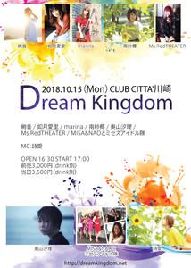 Dream Kingdom 2018/10/15