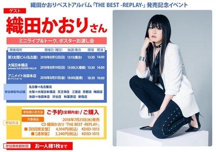 織田かおりベストアルバム「THE BEST -REPLAY-」発売記念イベント 池袋