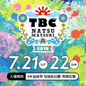 TBC夏まつり2018 1日目