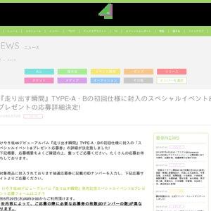 けやき坂46『走り出す瞬間』裏話トークショー&私物サイン会