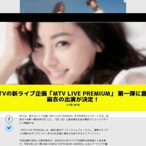 MTV LIVE PREMIUM: MAI KURAKI (8月5日)