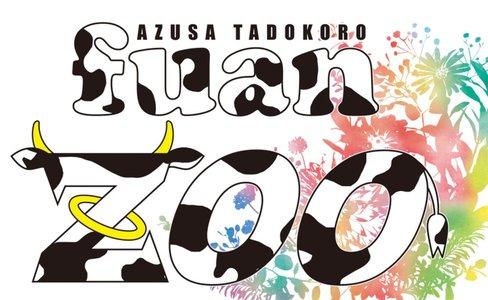 AZUSA TADOKORO LIVE 2018 〜RESOLVE〜