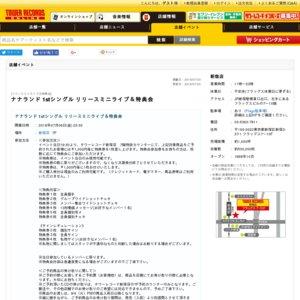 7/6 ナナランド 1stシングル リリースミニライブ&特典会