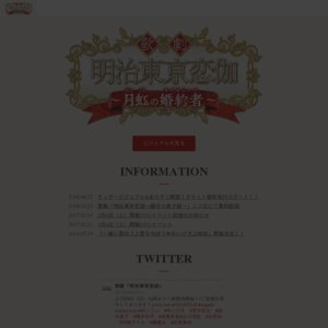 歌劇「明治東亰恋伽」月虹の婚約者 大阪8/19マチネ