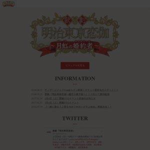 歌劇「明治東亰恋伽」月虹の婚約者 東京8/25マチネ
