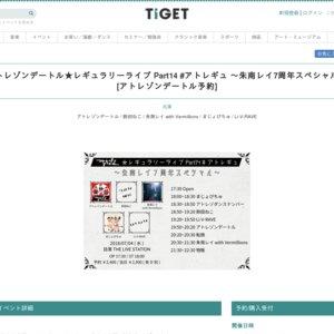 アトレゾンデートル★レギュラリーライブ Part14 #アトレギュ ~朱南レイ7周年スペシャル~