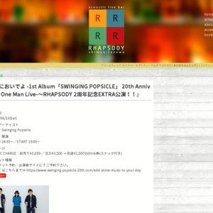 遊びにおいでよ -1st Album「SWINGING POPSICLE」 20th Anniversary One Man Live-~RHAPSODY 2周年記念EXTRA公演!!