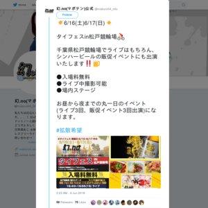 幻.no✕SINGHAビールコラボイベント @タイフェスin松戸競輪場(2018/6/17)