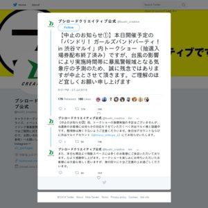 「 バンドリ! ガールズバンドパーティ! ~2018 summer~ in渋谷マルイ」  トークイベント&わなげ大会