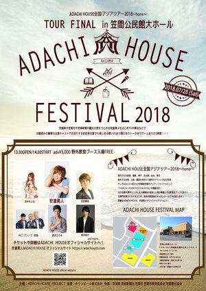 ADACHI HOUSE全国アジアツアー2018ツアーファイナル ADACHI HOUSE FESTIVAL2018 in笠間公民館大ホール