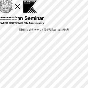 Sakanazukan Seminar EX THEATER ROPPONGI 5th Anniversary 1日目