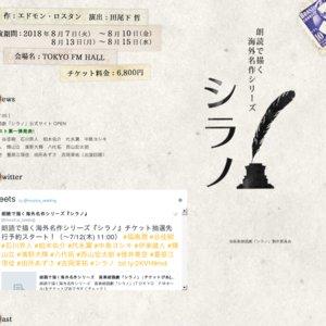 音楽朗読劇「シラノ」 8月14日(火)19:00開演