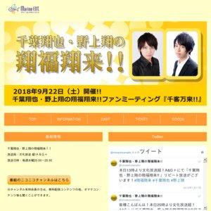 千葉翔也・野上翔の翔福翔来!!ファンミーティング『千客万来!!』【2部】