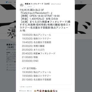 Cafe☆au☆Revolution!!-β-(2018/7/05)