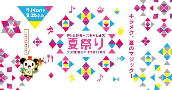 コカ・コーラ SUMMER STATION 音楽LIVE 18/08/15 SILENT SIREN テレ朝夏祭りスーパーライブ&サイサイてれび!公開収録
