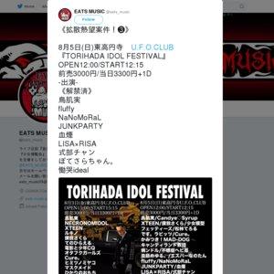 TORIHADA IDOL FESTIVAL2日目
