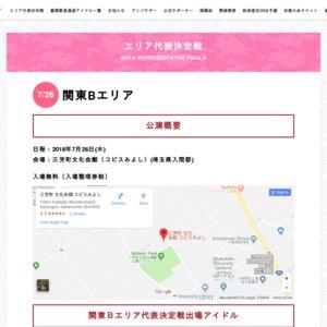 愛踊祭2018 エリア代表決定戦 関東Bエリア