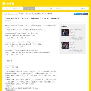 7/18発売シングル「パレイド」発売記念リリースイベント とらのあな秋葉原店