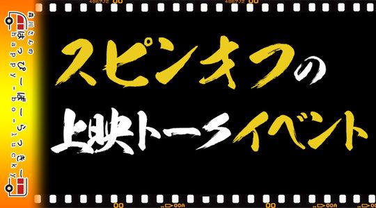 『森川さんのはっぴーぼーらっきースピンオフ』~上映トークイベントやるよっ!~ 【昼の部】