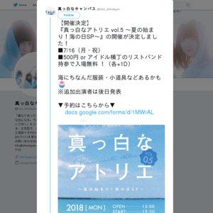 真っ白なアトリエ vol.5月 〜夏の始まり!海の日SP〜