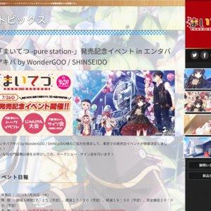 「まいてつ -pure station-」発売記念イベント in エンタバアキバ by WonderGOO / SHINSEIDO