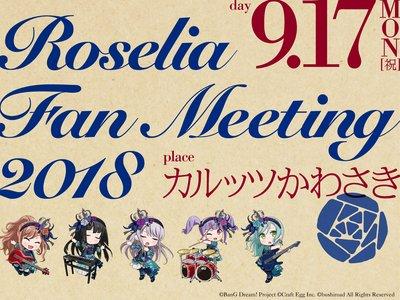 Roselia Fan Meeting 2018 1回目