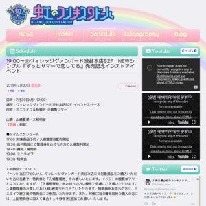 【7/30】19:00~@ヴィレッジヴァンガード渋谷本店B2F NEWシングル『ずっとサマーで恋してる』発売記念インストアイベント