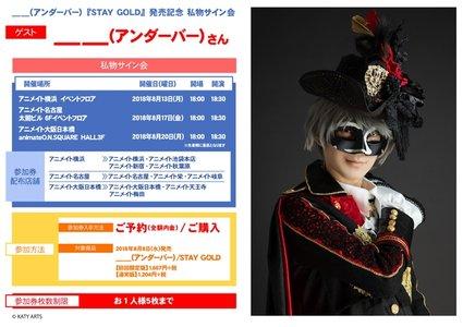 __(アンダーバー)『STAY GOLD』発売記念 私物サイン会 アニメイト横浜
