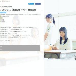 「sora tob sakana/New Stranger」リリースイベント タワーレコード横浜ビブレ店