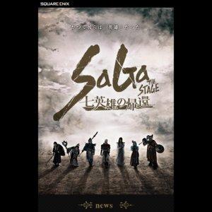 SaGa THE STAGE ~七英雄の帰還~ 10/7 昼 東京公演