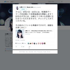 山崎エリイ 2ndシングル「Starlight」発売記念抽選会&来店イベント