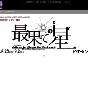 最果ての星〜アリスインデッドリースクール外伝〜 8/31(月)