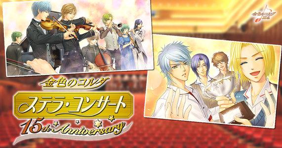 金色のコルダ ステラ・コンサート ~15th Anniversary~ 夜公演