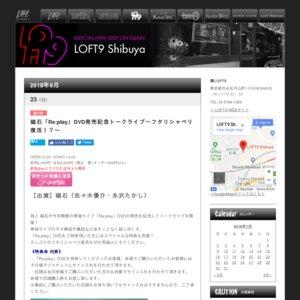 磁石「Re:play」DVD発売記念トークライブ〜フタリシャベリ復活!?〜