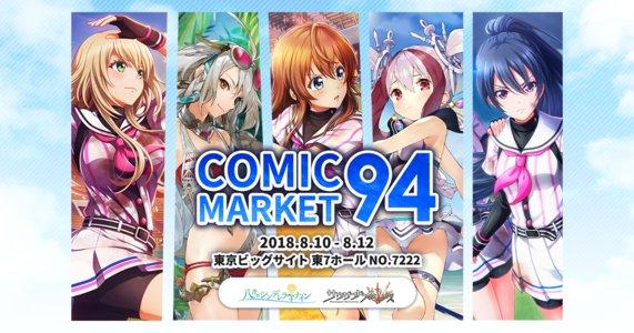 コミックマーケット94 1日目 アカツキブース 八月のシンデレラナインお渡し会